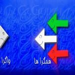 همگرایی پایدار ایرانیان - همپا