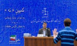 کمپین ''نه'' به اعدام بابک زنجانی، ''نه'' به پنهان کردن حقیقت