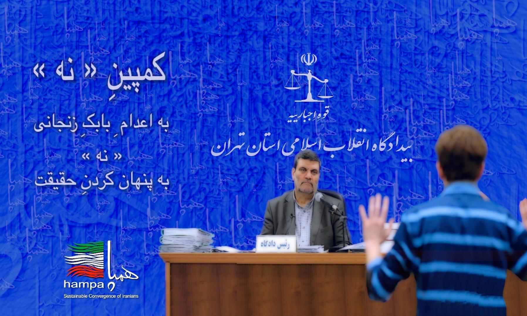 نه به اعدام بابک زنجانی