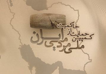 کمپین حاکمیت ملی